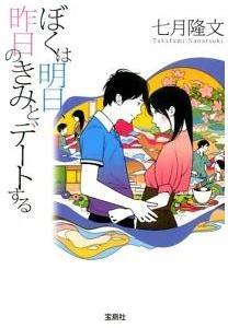 七月隆史「ぼくは明日、昨日のきみとデートする」 -爽やかでめっちゃ切ない恋愛-