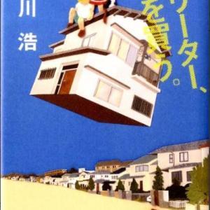 有川浩「フリーター、家を買う」感想 -鬱病になった母を救う家族の物語-