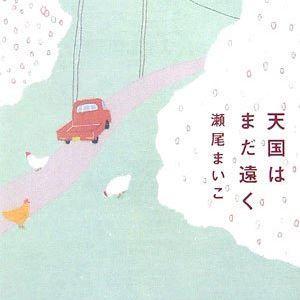 瀬尾まいこ「天国はまだ遠く」 -自殺をしくじった女性が、大自然と人の優しさの中で大切なものに気づいていく話-
