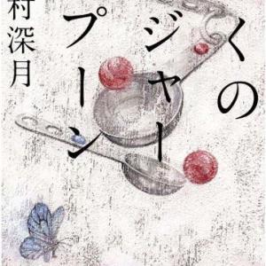 辻村深月「ぼくのメジャースプーン」感想  -大事な幼なじみのために闘うことを決めた小学生のぼくの覚悟に泣けます-