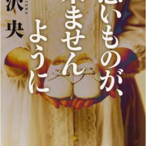 芦沢央「悪いものが、来ませんように」感想 -読み終わった後に再度読みたくなる仕掛けがある小説-