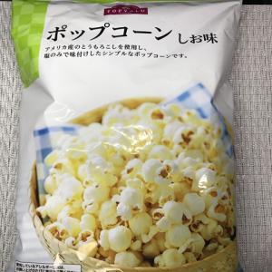 【トップバリュ】『ポップコーン しお味』製造はマイクポップコーンのジャパンフリトレー!