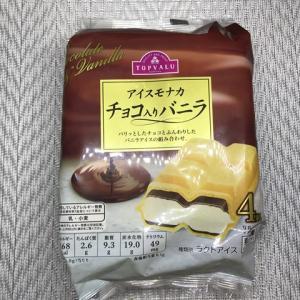 【トップバリュ】『アイスモナカ チョコ入りバニラ』中身がスカスカなのですが。。。