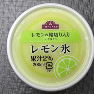 【トップバリュ】『レモンの輪切り入り レモン氷』イメージ的にはシロップの少ないフタバの「サクレ」