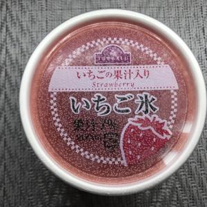 【トップバリュ】『いちごの果汁入り いちご氷』お祭りの屋台で食べるかき氷(イチゴシロップ)と似てる