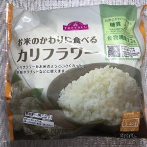【トップバリュ】『お米のかわりに食べる カリフラワー』ほとんど味がないので工夫が必要