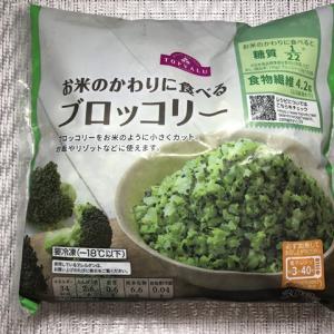 【トップバリュ】『お米のかわりに食べる ブロッコリー』の感想