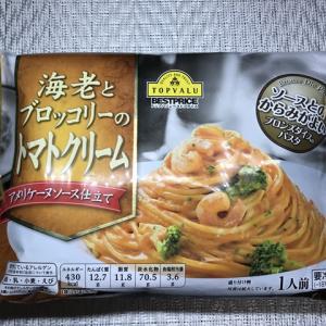 【トップバリュ】『海老とブロッコリーのトマトクリーム アメリケーヌソース仕立て』イメージ的にはトマト風味のカルボナーラ