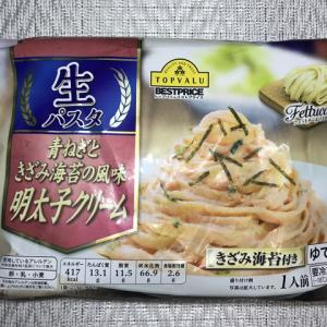 【トップバリュ】『生パスタ 青ねぎときざみ海苔の風味 明太子クリーム』パスタはきし麺のような形状で冷凍食品のうどんのような強烈なモチモチ感!