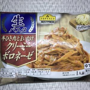 【トップバリュ】『生パスタ 牛ひき肉とまいたけ クリーミーボロネーゼ』ハヤシライスのようなスープに超絶モチモチ感の生パスタが良く合う