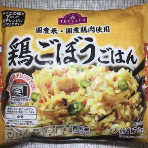 【トップバリュ】『国産米・国産鶏肉使用 鶏ごぼうごはん』単品でもおかずアリでも食べられる味付けだけど中途半端