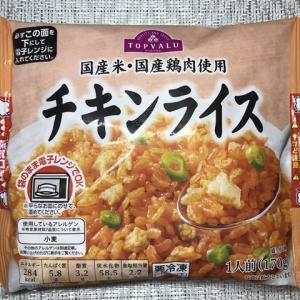 【トップバリュ】『国産米・国産鶏肉使用 チキンライス』シンプルにザ・ケチャップな味で具がほぼ無い