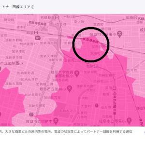 岐阜市の楽天回線エリアを確認してきた。