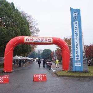 栃木/真岡② 秋の大産業祭