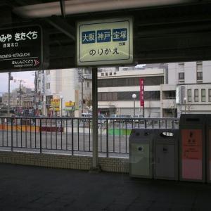 阪急 西宮北口駅 (兵庫県西宮市)