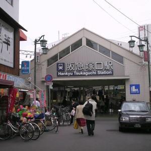 阪急/塚口駅(兵庫県尼崎市)