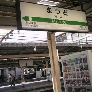 JR松戸駅 (千葉県松戸市)