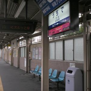 阪神/打出駅 (兵庫県芦屋市)