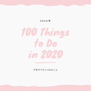 2020年にやりたいこと100