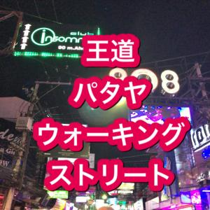 王道 パタヤ ウォーキングストリート 2019年カウントダウンパタヤ㉓(5日目2)