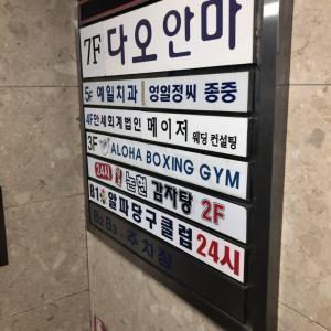 そして本日2回目の按摩へ! 2020年2月ソウル旅行⑩(2日目5)