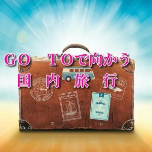 GO TOで向かう国内旅行2 2020年8月 九州旅行①