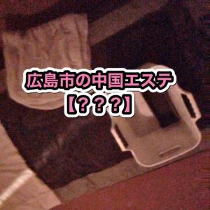 広島市の中国エステ【???】2020年8月広島旅行16