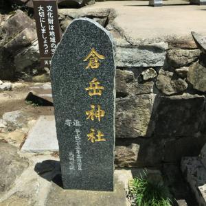目指すは天空の神社 2020年8月 九州旅行⑥