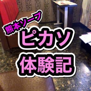 熊本ソープ『ピカソ』体験記 2020年9月九州旅行⑧