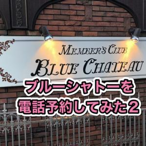 ブルーシャトーを電話予約してみた2 2020年9月九州旅行⑪
