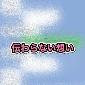 伝わらない思い 2020年10月名古屋旅行⑤