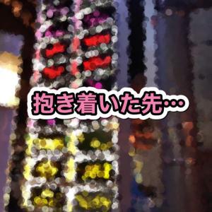 抱き着いた先は・・2020年10月名古屋旅行⑥