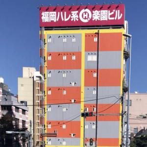 ブルーシャトー対決!? 2020年11月九州旅行③