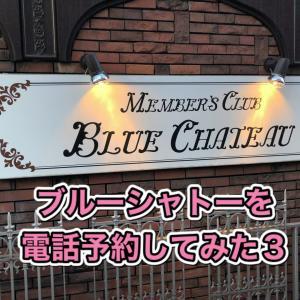 ブルーシャトーを電話予約してみた3 2020年11月九州旅行⑥