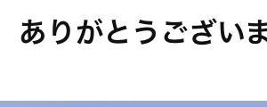 熊本ソープ ニューエレガンス訪問記 2020年11月九州旅行⑧