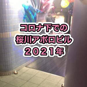 コロナ下での桜川アポロビル(2021年)