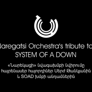 [SYSTEM OF A DOWN] アルメニアの民族楽器によるカヴァー