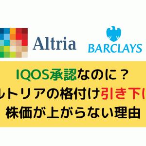 【MO】IQOSが認可されるもアルトリアは格付けを引き下げ?