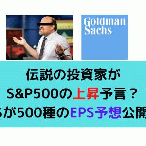 【VOO】S&P500は7月末に下落後、8月に買い場を迎える説