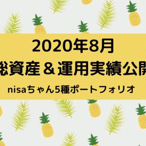 【資産公開】20年8月のnisa5種ポートフォリオ実績
