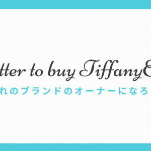 【TIF】ティファニーを買うならそのお金で株式を買え