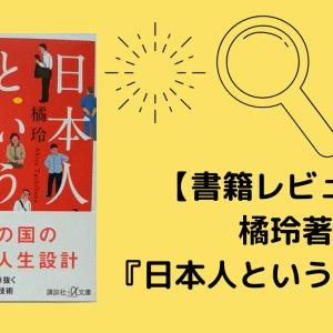 橘玲著『日本人というリスク』を読んだ感想レビュー