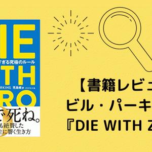 【FIRE指南】ビル・パーキンス著『Die with zero』を読んだ感想レビュー