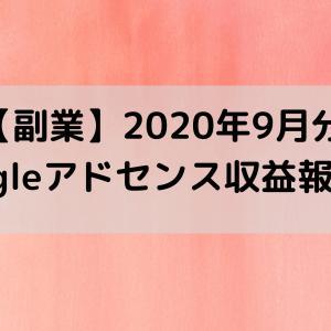 【副業】Googleアドセンス収益のご報告【20年9月】