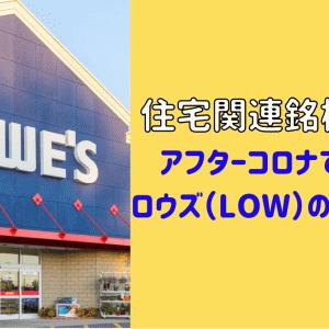 【LOW】株価好調のロウズ、アフターコロナの住宅関連について