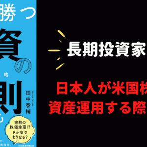 【逃げて勝つ!投資の鉄則】日本円で生活する日本人の米国株投資術