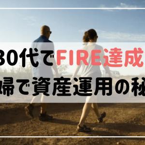 【FIRE実録】30代でリタイヤした夫婦のFIRE達成方法と生活について
