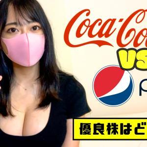 【KO】コカ・コーラの株価が騰がる理由、配当金の源泉、ペプシコとの差別化を解説