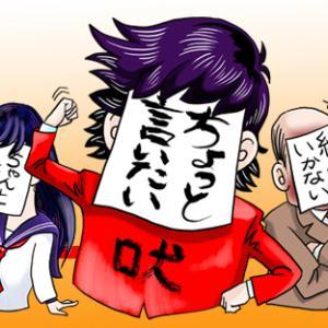 【自分こそが正義】アホの朝日新聞「印象操作の捏造をして何が悪い 切り貼りはメディア権の範囲内だ」