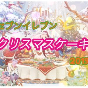 【セブンイレブンのクリスマスケーキ2019】予約して特典をもらっちゃおう!